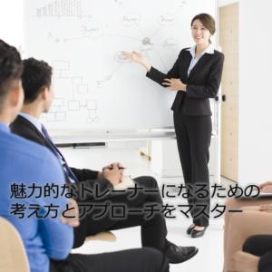 魅力的なトレーナーになるための考え方とアプローチをマスター