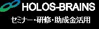 ホロスブレインズ公式サイト